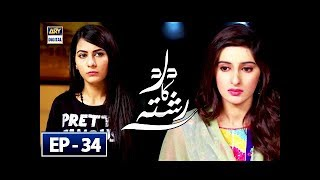 Dard Ka Rishta Episode 34 - 16th May 2018 - ARY Digital Drama