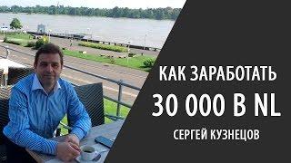 Как заработать первые 30 000 рублей в компании NL / Сергей Кузнецов