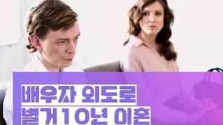 부산이혼전문변호사 배우자 외도로 별거10년