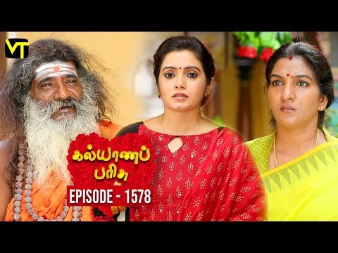 Kalyana Parisu Tamil Serial Latest Full Episode 1578 Telecasted on 13 May 2019 in Sun TV. Kalyana Parisu ft. Arnav, Srithika, Sathya Priya, Vanitha Krishna Chandiran, Androos Jessudas, Metti Oli Shanthi, Issac varkees, Mona Bethra, Karthick Harshitha, Birla Bose, Kavya Varshini in lead roles. Directed by P Selvam, Produced by Vision Time. Subscribe for the latest Episodes - http://bit.ly/SubscribeVT  Click here to watch :   Kalyana Parisu Episode 1577 https://youtu.be/jLB7PUNNw3Q  Kalyana Parisu Episode 1576 - https://youtu.be/QtJpKWYnbSo  Kalyana Parisu Episode 1575 https://youtu.be/qDYW2ZeEYcs  Kalyana Parisu Episode 1574 https://youtu.be/2O88WCGQ2O4  Kalyana Parisu Episode 1573 https://youtu.be/mbxBK7jAN1w  Kalyana Parisu Episode 1572 https://youtu.be/khTigEYItcE  Kalyana Parisu Episode 1571 https://youtu.be/GcdCAobPh60  Kalyana Parisu Episode 1570 https://youtu.be/Yc9WSpyxltA  Kalyana Parisu Episode 1569 https://youtu.be/39jg3JKMIqM  Kalyana Parisu Episode 1567 https://youtu.be/22X28ILssVs   For More Updates:- Like us on - https://www.facebook.com/visiontimeindia Subscribe - http://bit.ly/SubscribeVT