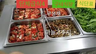 집밥4 단체급식 식단표