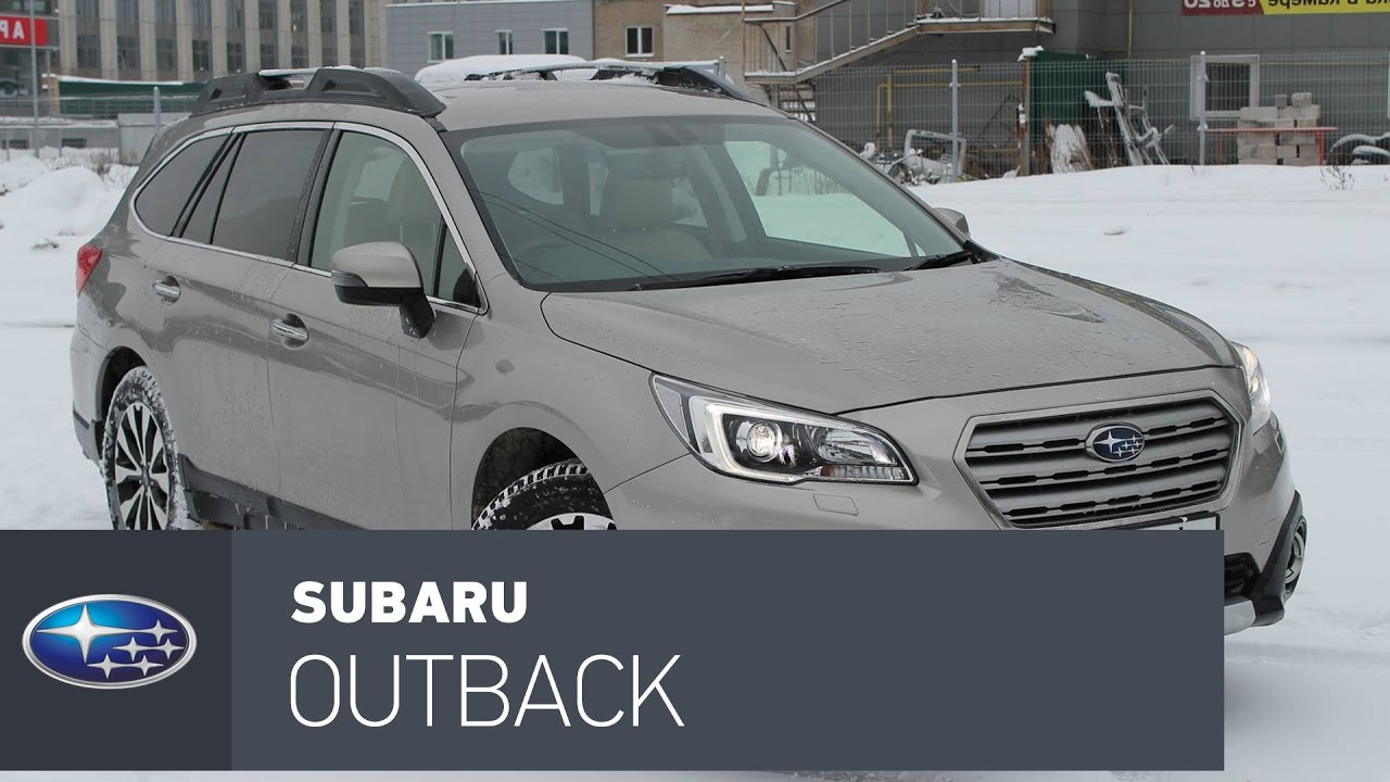 Subaru Outback 2017: почему он, а не кроссовер?