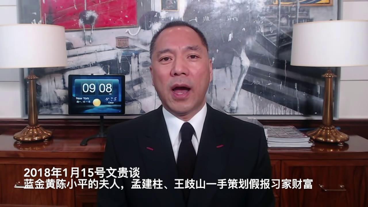 2018年1月15号文贵谈蓝金黄陈小平的夫人,孟建柱、王歧山一手策划假报习家财富