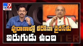 Garikipati Narasimha Rao In Encounter With Murali Krishna - TV9