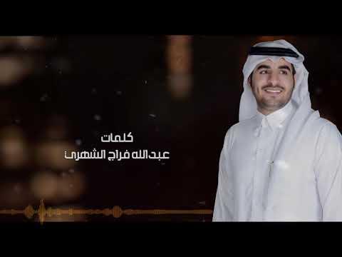 قالت الناس ياشهري - محمد فهران