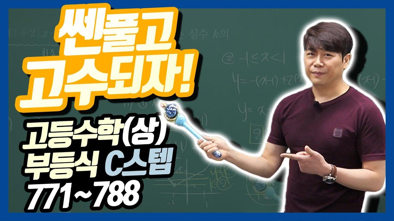 쎈 고등수학(상) 부등식 C스텝 771~788번