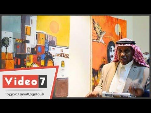 فيديو.. فنانان يطلقان معرض إبداع التشكيليين السعوديين بالأقصر  - 13:22-2017 / 12 / 16