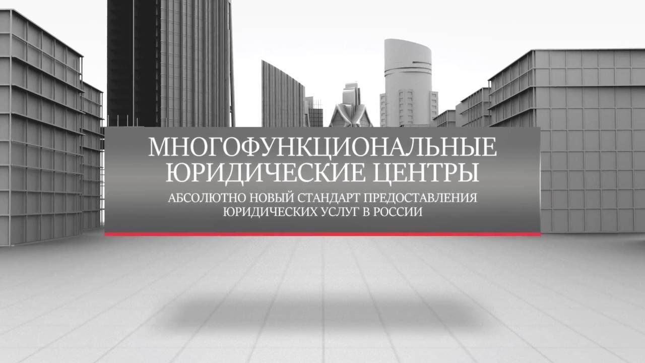 многофункциональный центр юридическая защита
