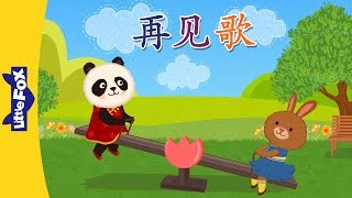Good-bye Song (再见歌) | Basic Songs | Chinese | By Little Fox