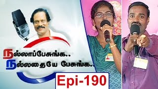 Leoni Pattimanram - Precaution or Solving Problems, What helps for better society ? | Nalla Pesunga Nallathaiye Pesunga