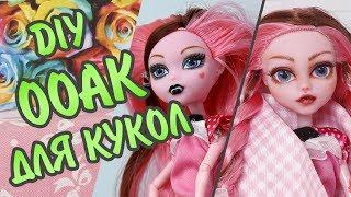 DIY Как сделать OOAK кукле Monster High   How to make OOAK doll Monster High