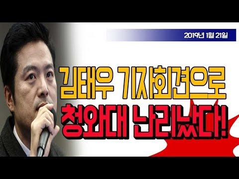 김태우, 기자회견으로 청와대 난리났다! (10시 뉴스) / 신의한수 19.01.21