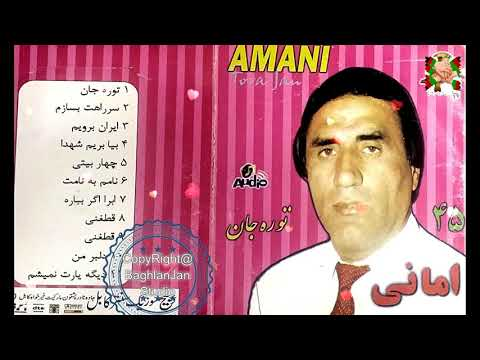 Amani ToraJan Album One of The Best Collection - امانی آلبوم توره جان