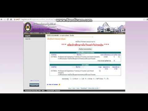 ขั้นตอนการลงทะเบียนเรียนมหาวิทยาลัยราชภัฏบุรีรัมย์