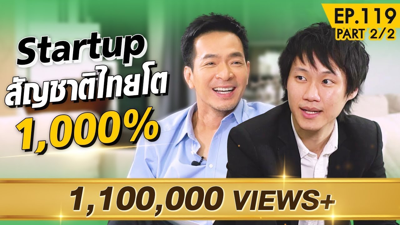 ธุรกิจพิชิตโลกอนาคต Startup พันล้าน โตขึ้น 1,000% | Money Matters EP.119
