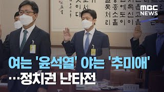 여는 '윤석열' 야는 '추미애'…정치권 난타전 (2020.10.19/뉴스데스크/…