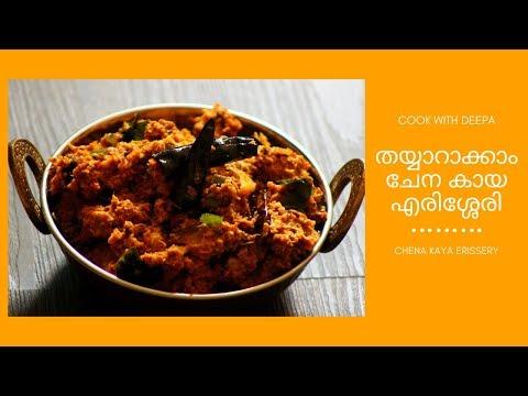 ചേന കായ എരിശ്ശേരി /Banana and Yam Erissery/Erissery sadya special