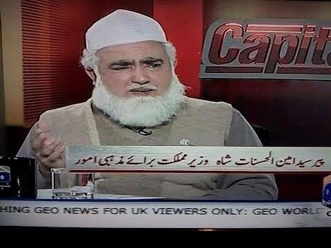 Pir Muhammad Amin ul Hasnat Shah on Geo News- Capital Talk 11/19/2013 Part 2/2