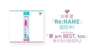 大塚 愛 / Re:NAME(「愛 am BEST, too」先行配信SPOT)