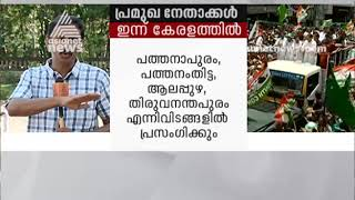Senior Political leaders in Kerala for final stage election ca…