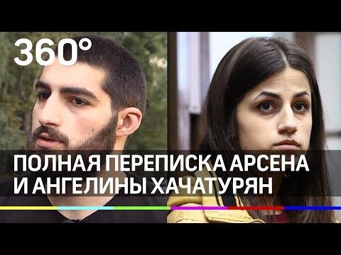 Полная версия переписки Арсена и Ангелины Хачатурян - дело сестёр Хачатурян
