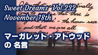Sweet Dreams vol. 232 ~マーガレット・アトウッドの名言~ thumbnail