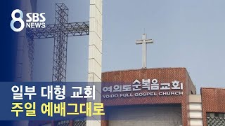 일부 대형 교회, 주일 예배 그대로…정부도 중단 요청 …