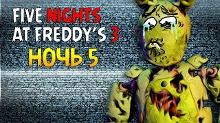 Плохая Концовка   Five Nights At Freddy's 3 Ночь 5