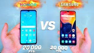 Honor 10i vs Samsung Galaxy A50 - КТО лучший смартфон 2019 до 20 000 РУБЛЕЙ?