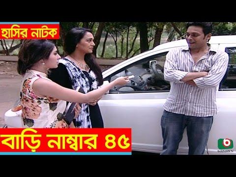 Comedy Natok   Bari Number 45   Anisur Rahman Milon, Bindu, Shokh, Shemol Jakariya, Baby
