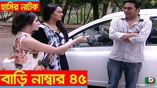 Comedy Natok | Bari Number 45 | Anisur Rahman Milon, Bindu, Shokh, Shemol Jakariya, Baby