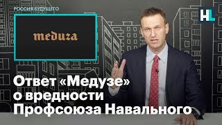Ответ «Медузе» о вредности Профсоюза Навального