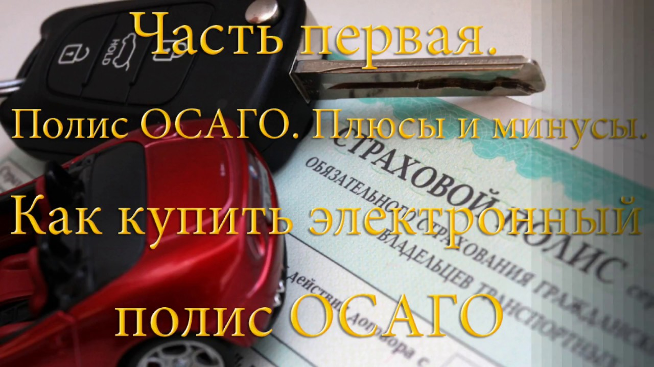 14 июн 2018. Осаго. Осторожно: «автоюристы». Осаго: документы, необходимые для заключения договора:. Купить полис осаго онлайн.