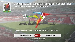Зимнее Первенство Казани по футболу 2018. Савиново vs Стрела. 0:1