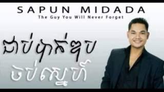 Sapoun Midada, Sapoun Midada old song, Sapun Midada non stop,chorb bak duob chorb snery