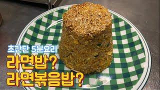 초간단 5분요리 컵라면밥 컵라면볶음밥 컵밥 계란볶음밥 …