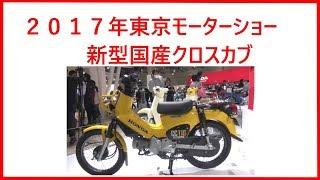 2017年東京モーターショー新型クロスカブ