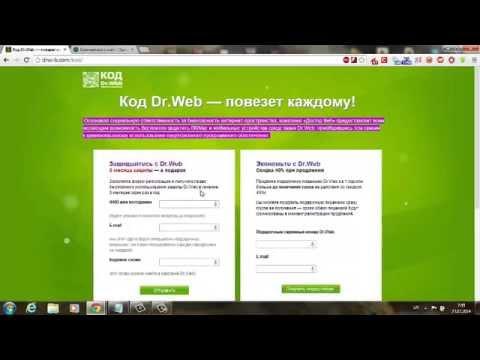 Как получить ключ Dr. Web
