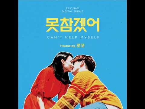 Eric Nam (에릭남) - 못참겠어 (Can't Help Myself) (ft. 로꼬 (Loco)) [MP3 Audio]