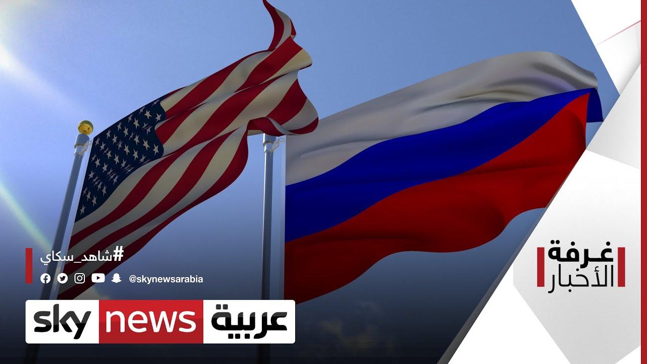 مسار العلاقات الروسية الأميركية في عهد بايدن | غرفة الأخبار  - نشر قبل 2 ساعة