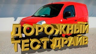 Дорожный тест драйв Renault Kangoo II Maxi | Test drive Renault Kangoo II Maxi