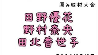 2016/12/17 「LOVE TRIP / しあわせを分けなさい」劇場盤発売記念大握手...