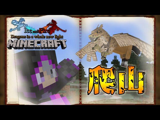 Minecraft 冰與火龍模組生存+ #3  爬山找村莊 爬一爬手就癢了
