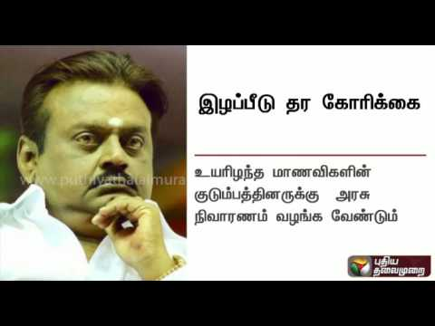 Vijayakanth urges TN govt to provide relief aid for family of 3 girls killed in accident