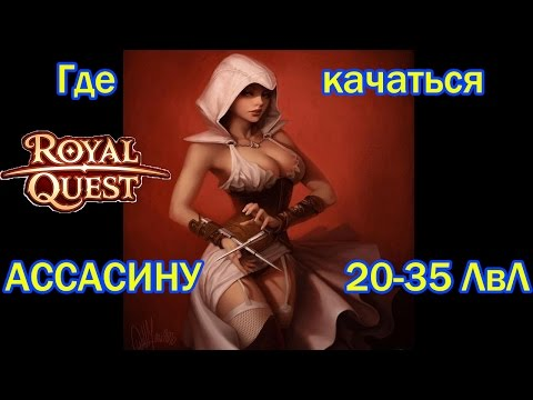 Royal Quest - Где качать ассасина 20-35 ЛвЛ