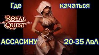 """Royal Quest - Где качать ассасина 20-35 ЛвЛ """"Секрет прокачки"""""""