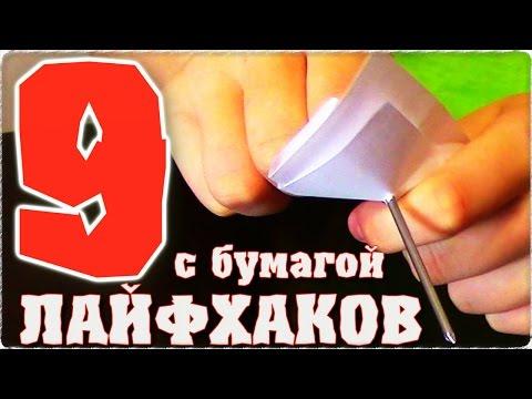 видео: Как сделать лайфхак! Полезные лайфхаки с бумагой! Полезные советы для дома и жизни - Отец и Сын