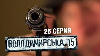 Владимирская, 15 - 26 серия | Сериал о полиции