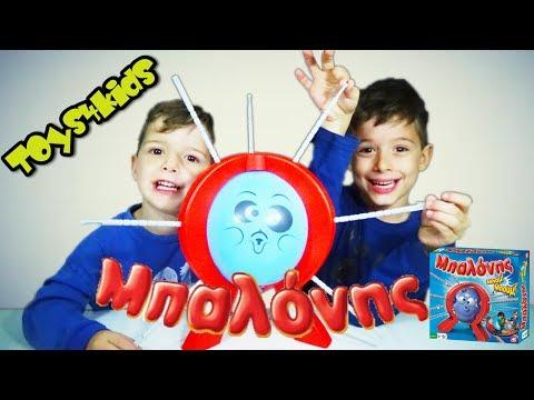 CHALLENGE Μπαλόνης Boom Boom Balloon επιτραπέζια παιχνίδια βίντεο για παιδιά ελληνικά greek