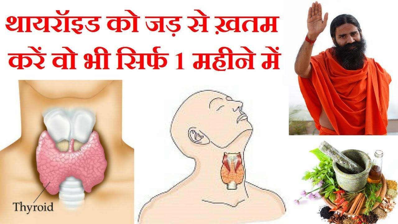 Thyroid Remedies in Hindi | 30 दिन में असर - 100% कामयाब घरेलु उपाय |  Thyroid treatment in hindi